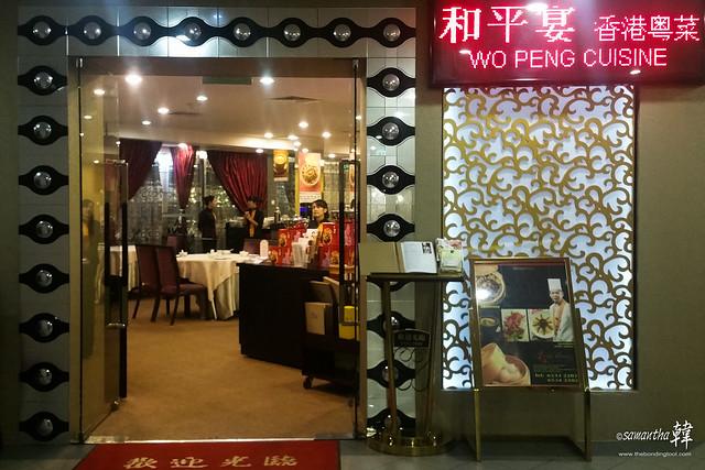 2016-01-07 Wo Peng Restaurant-43