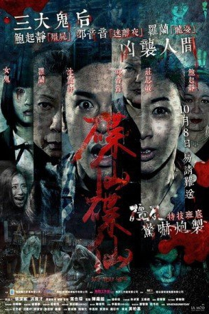 Are You Here – 碟仙碟仙 (2015)