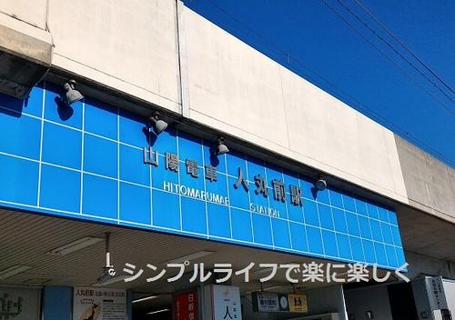 明石天文科学館、人丸前駅入り口