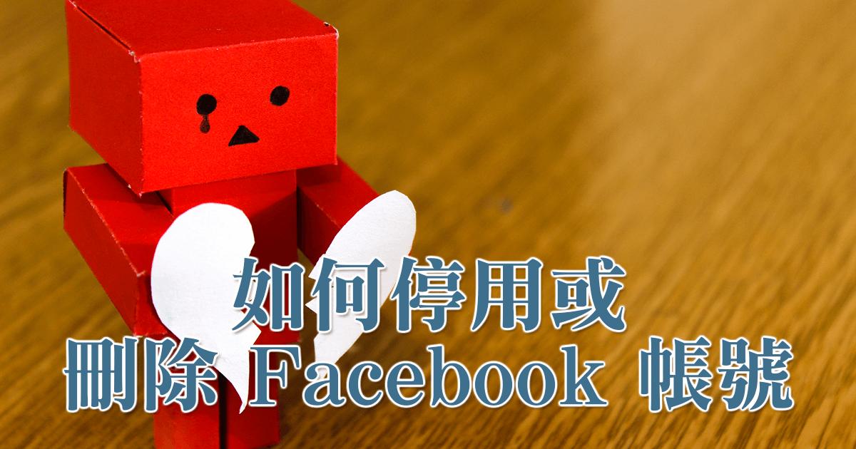 [How-To] 如何停用或永久刪除 Facebook 帳號