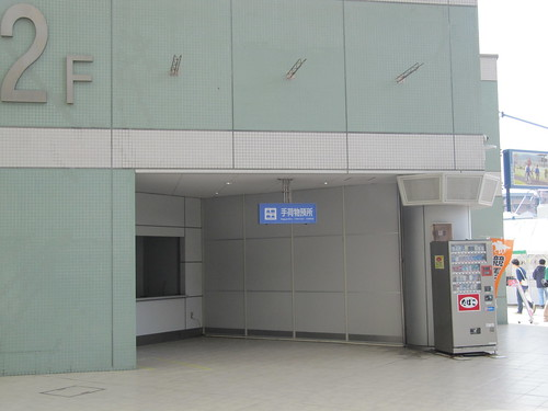 阪神競馬場,手荷物預所