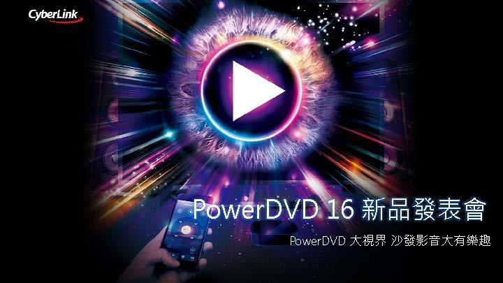 PowerDVD 16新品發表會_產品簡報_頁面_01.jpg