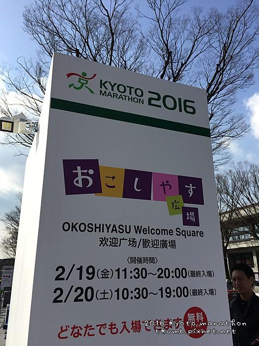 2016京都馬拉松02.JPG