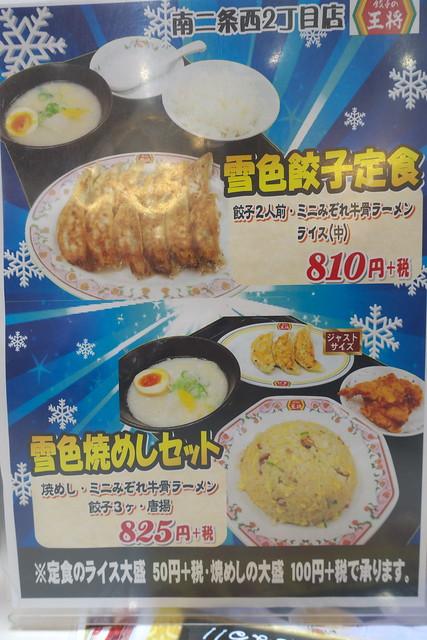 餃子の王将3回目_12