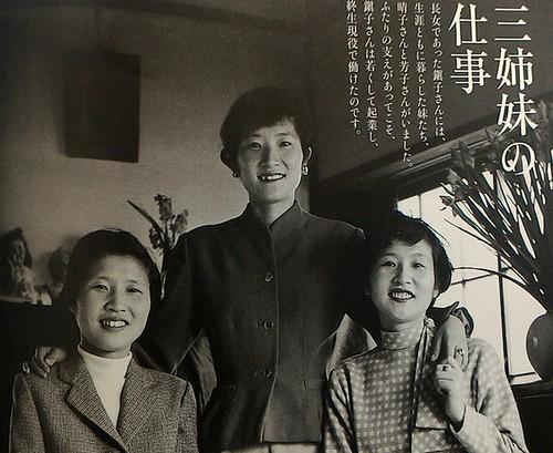 大橋鎮子、晴子、芳子の3姉妹の写真