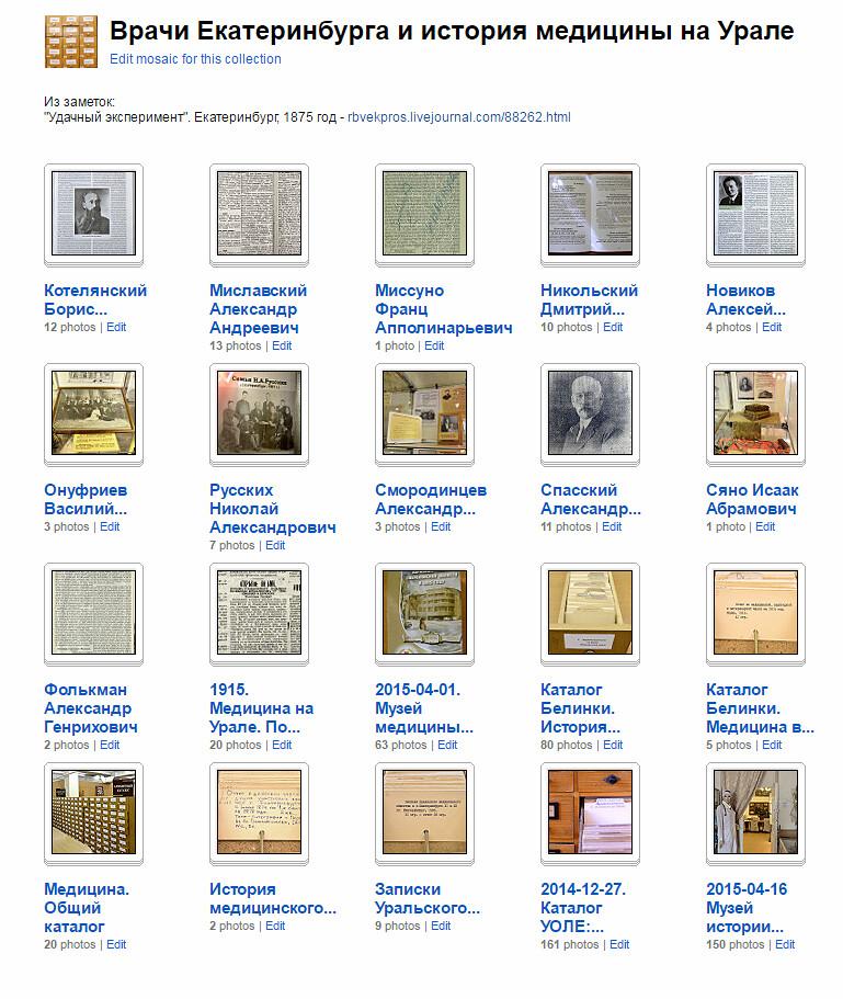 Тематические коллекции альбомов