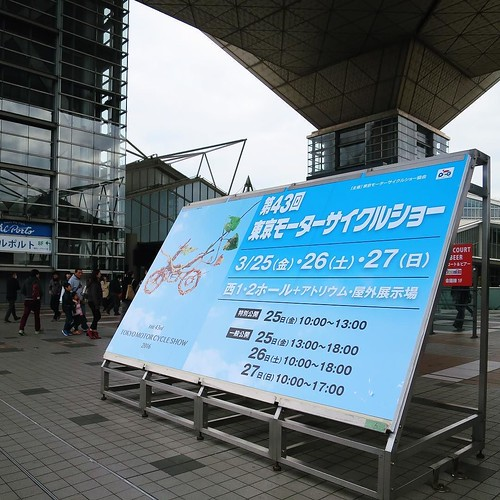 会場は、東京ビッグサイト #東京モーターサイクルショー