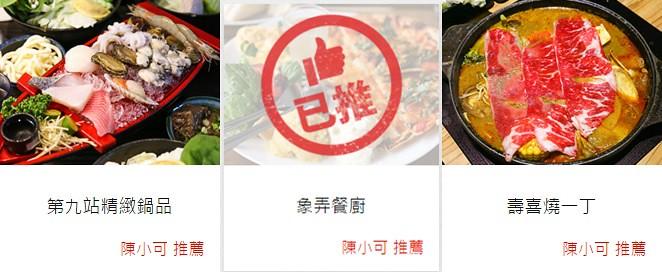 《第一屆鄉民 Top 100 美食餐廳》Taipei Walker雜誌4月22日出版,投票選出全台灣最美味的美食餐廳!