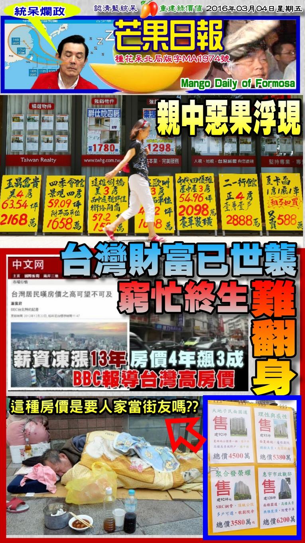 160304芒果日報--統呆爛政--台灣財富已世襲,窮忙終生難翻身