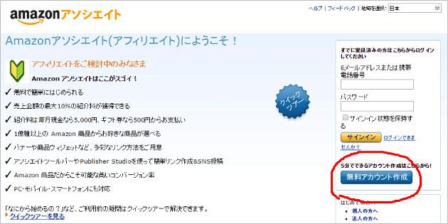 amazonアフィリエイト無料アカウント作成