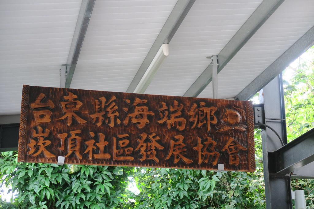 台東縣海端鄉崁頂社區 (15)