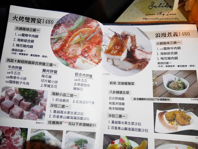 陽明山景觀餐廳推薦八卦夜未眠 菜單menu (1)