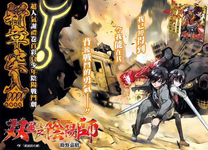 Adaptação para anime de Sousei no onmyouji tem previsão de estreia