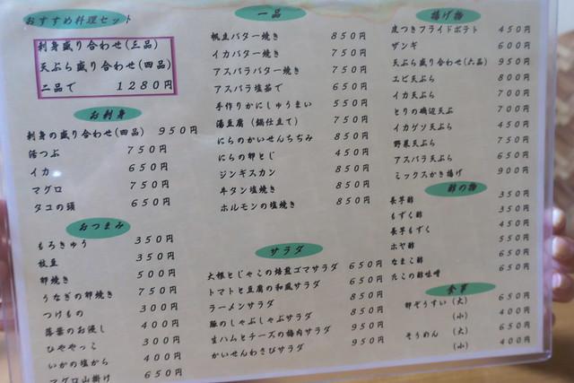 たまごぞうすいの店 春帆(しゅんぱん)_11