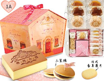 金格喜餅 (1)