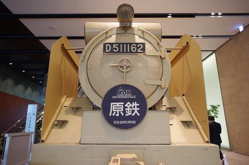 D51 1162 ヘッドマーク