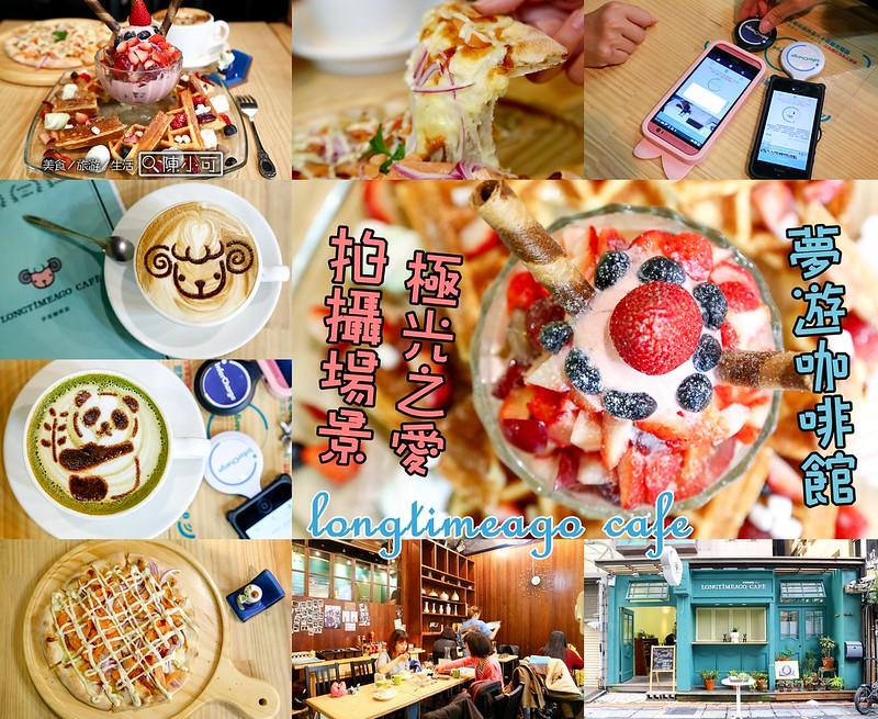 Longtimeago Café 夢遊咖啡館【台北東區咖啡館】夢遊咖啡館(Longtimeago Cafe),可愛拉花咖啡、鬆餅、下午茶,有免費網路,手機無線充電!