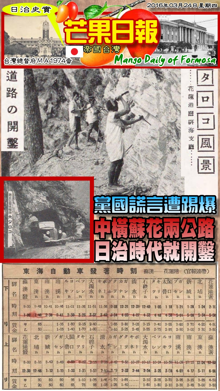 160324芒果日報--日治史實--蘇花中橫兩公路,日治時代就開鑿