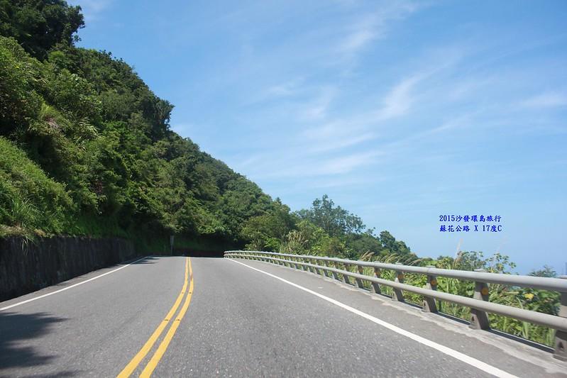 環島公路-17度C蘇花公路隨拍- (58)