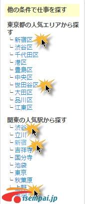 thông tin baito Hướng dẫn tự tìm việc làm thêm tại Nhật 24316891184 0961800a58 o