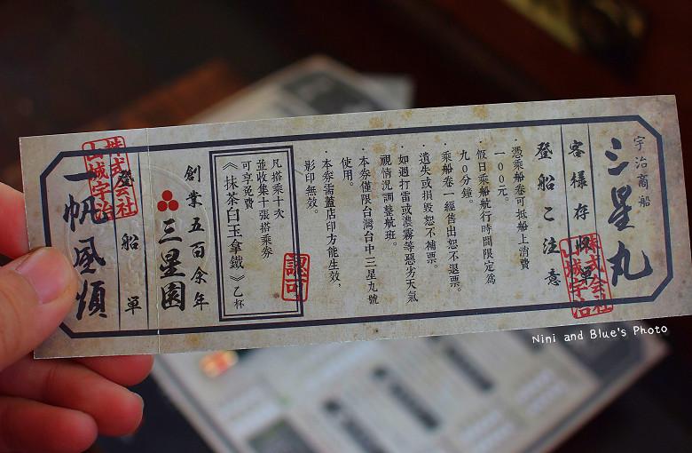 台中勤美術館三星園抹茶02