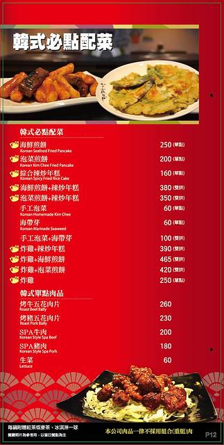 劉震川韓國料理菜單menu