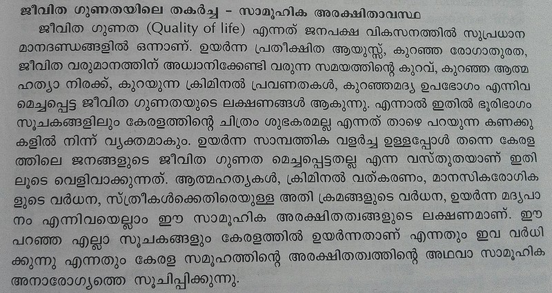 2016-03-09-Prabhashanam (4)