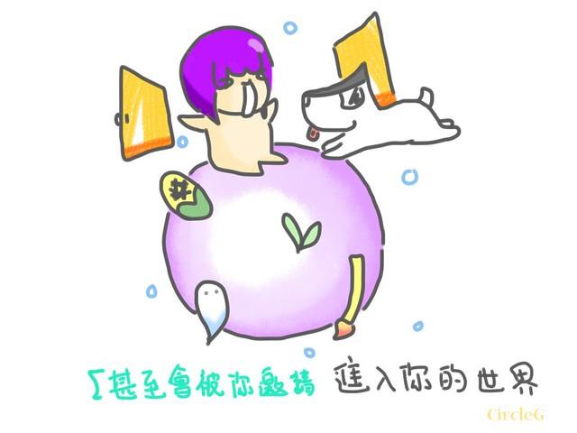 CIRCLEG WELCOME To MY World 我將向你介紹我的世界 朋友 邀請 溝通 交流 雙向 進入我的世界吧 (7)