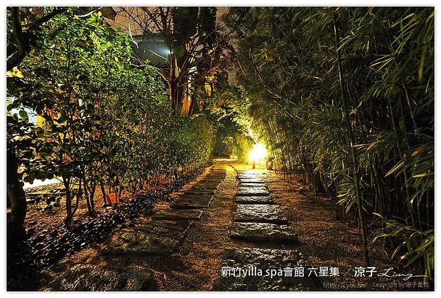 新竹villa spa會館 六星集 - 涼子是也 blog
