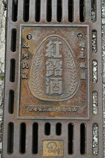 20160203-文創園區水溝蓋3-1