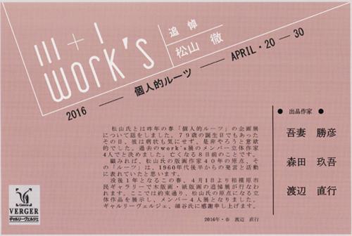 2016_works_w500