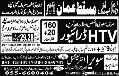 HTV Driver  in Muscat Oman Jobs 2016