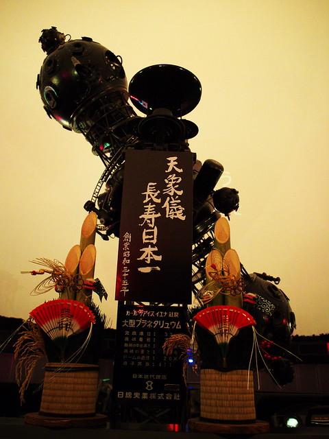 日本で一番長寿な投影機だそうです