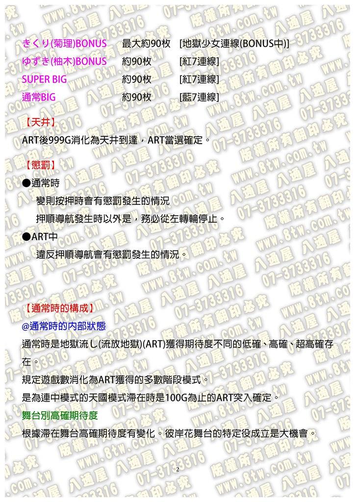 S0296地獄少女 中文版攻略_Page_03