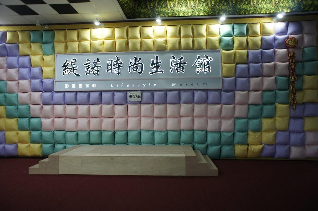 雲林縣斗六市緹諾時尚生活館觀光工廠 (7)