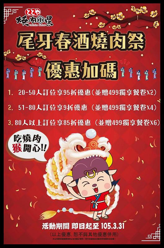 台中燒烤燒肉市場菜單menu價位04