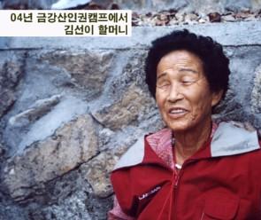 김선희 할머니