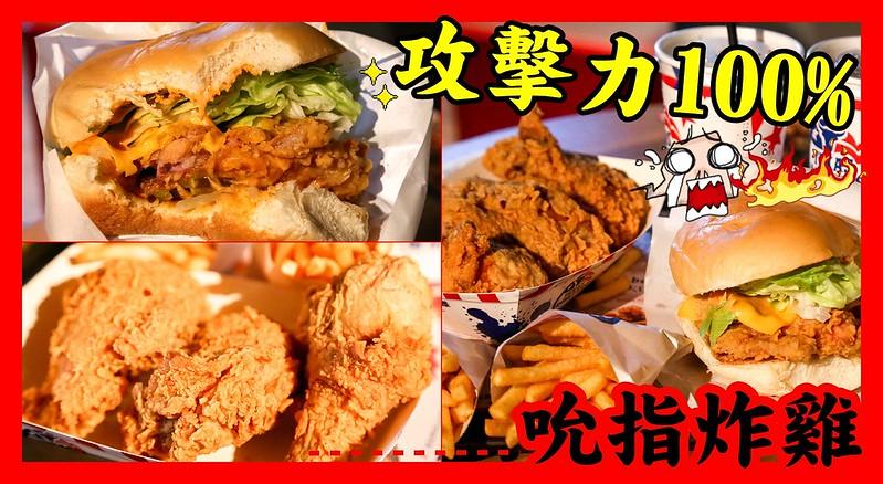 【台北京站美食】攻擊力一百,德州美墨炸雞!德州墨西哥美式餐廳,炸雞太好吃了!