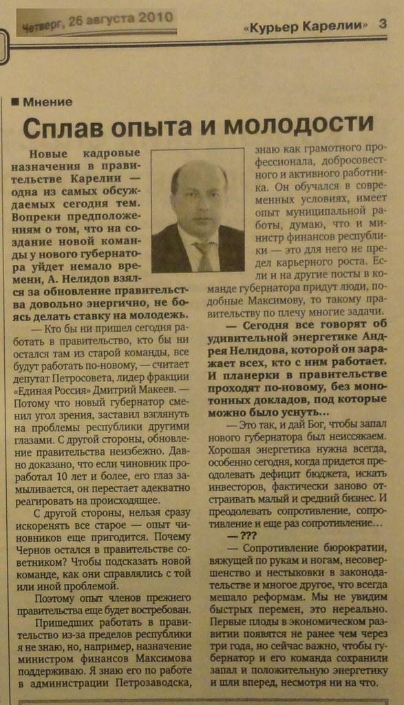 deputito_makeev_v6