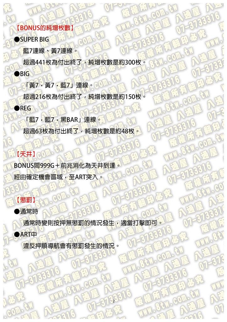 S0321機動戰士鋼彈 覺醒 中文版攻略_Page_03
