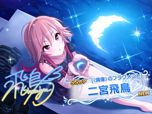 starlightStage_asuka_160411