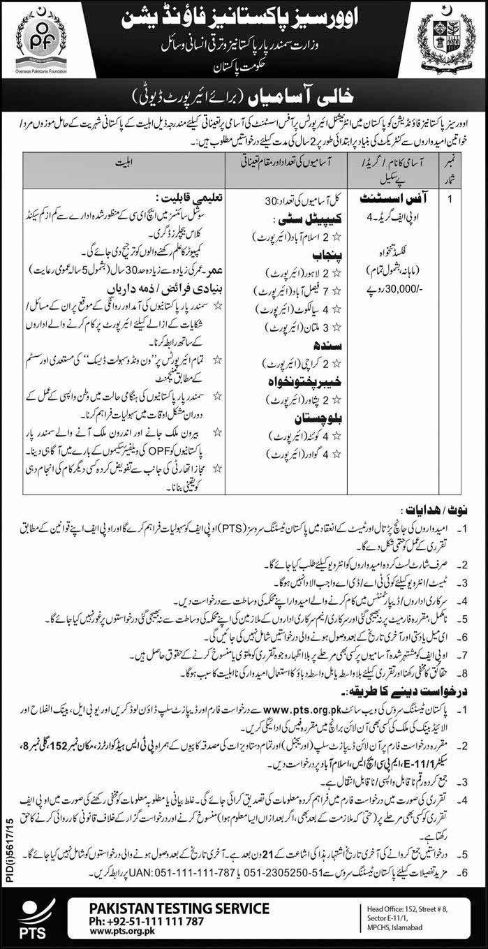 Overseas Pakistanis Foundation Jobs 2016