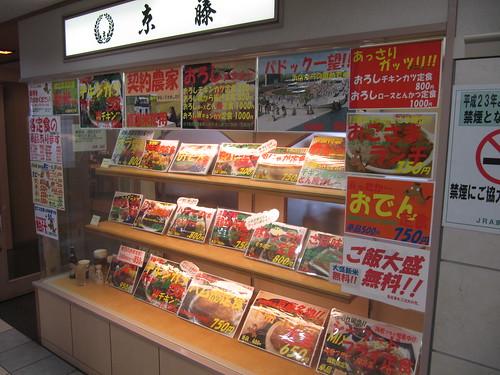 京都競馬場の京藤メニュー