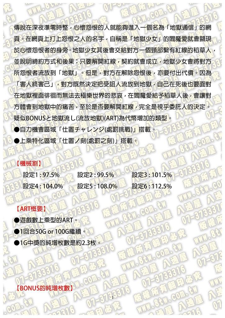 S0296地獄少女 中文版攻略_Page_02