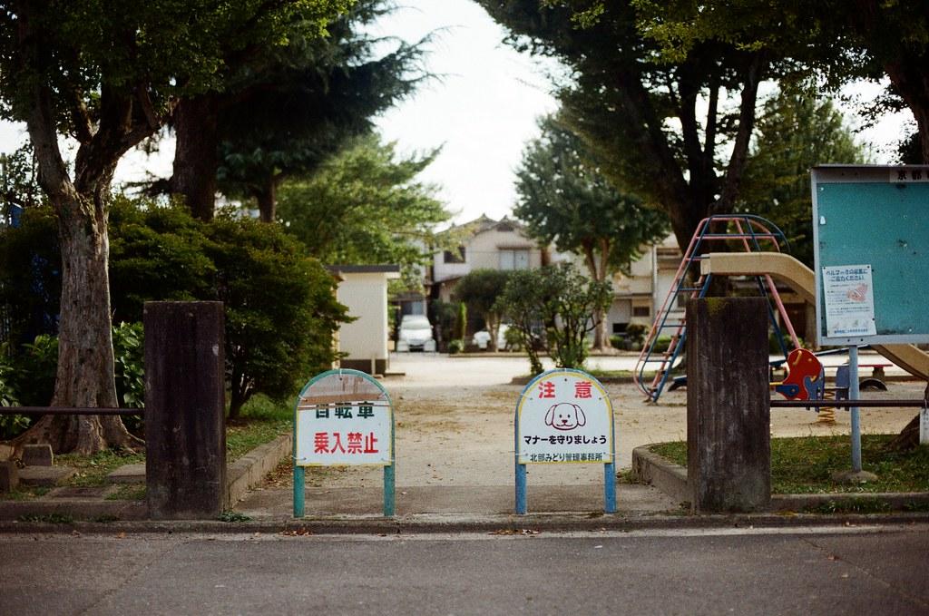 白川通 Kyoto / Kodak ColorPlus / Nikon FM2 2015/09/27 離開銀閣寺之後,我就還是一路沿著白川通往北走,經過京都造形芸術大学,最後在一乗寺塚本町的住宅區裡面隨意拍照,那時候沒有意識到再往北走一點就是一乗寺。  住宅區這裡很安靜,很安靜。我一點點的記得那時候我好像在想著,那個時候的妳,在台灣,正在做什麼呢?  Nikon FM2 Nikon AI Nikkor 50mm f/1.4S Kodak ColorPlus ISO200 0986-0033 Photo by Toomore