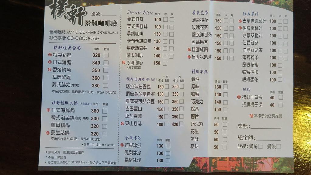 台南市白河區璞軒休閒餐廳 (28)