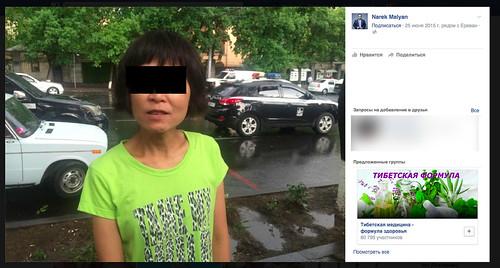 Հարավկորեացի զբոսաշրջիկի նկարը Նարեկ Մալյանի ֆեյսբուքյան էջում