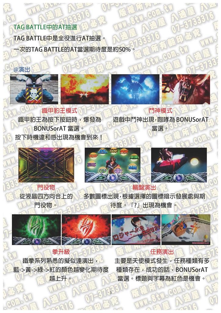 S0322鐵拳3 天使Ver. 中文版攻略_Page_04
