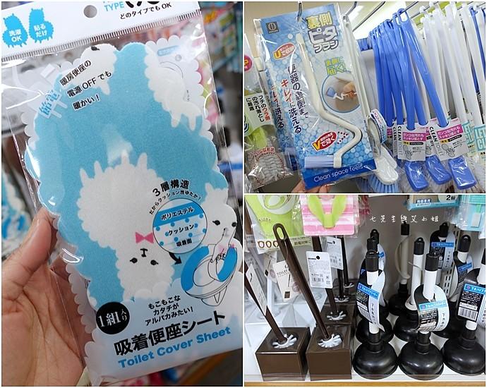 24 日本必逛 百元商店 Seira