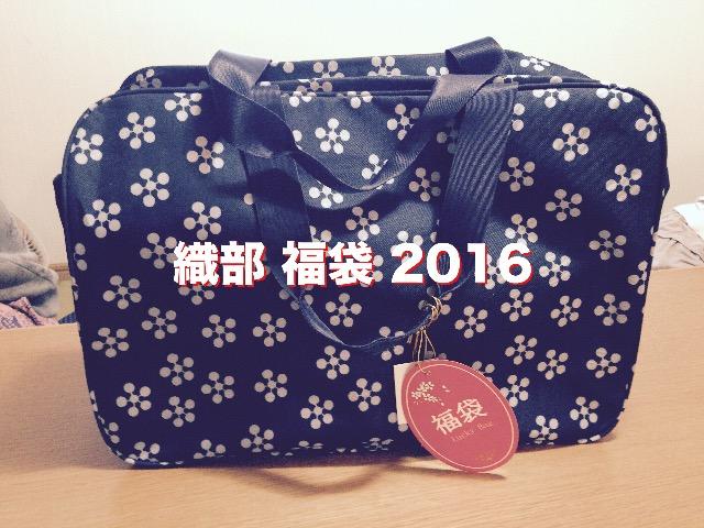 織部2016